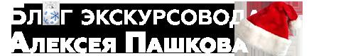 Блог экскурсовода Алексея Пашкова